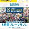 ナゴヤドームリレーマラソン