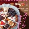 香川こまち3月号 仕事人図鑑にデザイナーASUが紹介されました!