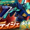 ディジェ攻略前線基地【EXVS2XB】2021/07/06更新