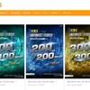 家の3BBインターネットを更新(10M→100M※料金同じ)