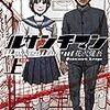 ルサンチマン 上(新装版) /花沢健吾