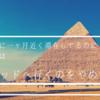 エジプトに一ヶ月近くいるのに、今日も僕はピラミッドへ行くのをやめた。