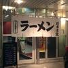 高知で北海道のラーメンが食べられるだと!?「鈴木食堂」こだわりのラーメンが美味しいです。