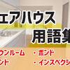 【留学、ワーホリ】シェアハウスに関連する必要な用語集まとめ!