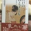 【江戸の乳と子ども】