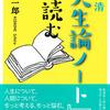『三木清『人生論ノート』を読む』は有ります