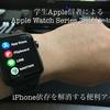 【2020年の今にSeries3ってどうなの?】学生Apple信者によるApple Watch Series3 Nike+ 42mm開封レビュー