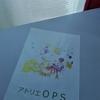アトリエOPSの看板