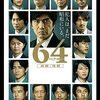 映画『64-ロクヨン-』警察官や元刑事や遺族らの執念