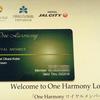 One Harmonyロイヤル会員の特典はJALカード/JGC会員の特典より劣っている