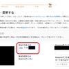 Amazonで分割支払いを行う方法2選!