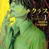 漫画【フェチクラス】ネタバレ無料 智也の協力相手は、なんとなく先生な気がします。