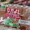 【沖縄オリジナルパン】美味しいなかよしパンでなかよしになろう!