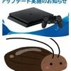 PS4はゴキブリの巣になってる!故障の原因にゴキブリ!駆除料金は?