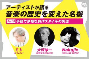 ミト、大沢伸一、Nakajinが語る音楽の歴史を変えた名機〜手軽で多様な制作スタイルの実現