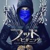映画感想 - フッド:ザ・ビギニング(2018)