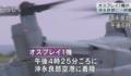 また、屑オスプレイ緊急着陸、沖永良部空港で ~ オスプレイ、黙って買うのは日本だけ