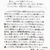 【161】守大助さんからのメッセージ