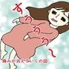 無痛分娩での出産体験