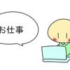 お仕事(事務)