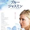 「ブルージャスミン」(2014)好きな「ブルームーン」の歌詞を忘れた女性の生き様!