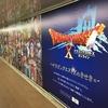 「ドラゴンクエストⅩのきせき」モザイクアート@新宿駅メトロプロムナード