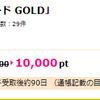 dカードGOLDはハピタスがお得?10000円分のポイントがもらえるよ!