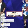 グノシーQ速報 ゲスト山田菜々 とおもんない藤田 後説は終わるタイミングがぁ〜スタッフ有能!