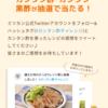 【20/06/14】ミツカン 「#カンタン酢チャレンジ」 キャンペーン【Twitter】