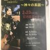 あっかんべー「山木康世 Live Library 2021 〜神々の系図〜」