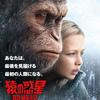 「猿の惑星:聖戦記(グレート・ウォー)」を観てきました!