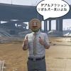 【GTAO】GTA5にデロリアン!?デラックソを買ってみたのでご紹介(ドゥームズ・デイ)