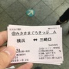 京急みさきまぐろきっぷ で旅打ちじゃー!!!