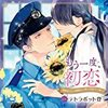 もう一度、初恋 ~警察官になった幼馴染みの彼とお花屋さんの前で~