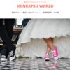 婚活口コミサイト「KONKATSU WORLD」作った!口コミよろしく!何か意見あればよろしく!