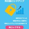 CROSS exchange再自動ロックアップ機能ができました☆2019/1/27