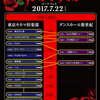 KAMIJO&Versaillesライブを振り返ってみた 2016年~2017年【後半】