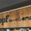 Zopfのカレーパン