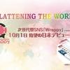 10月1日 Wrappy β版 日本でAndroid版リリース