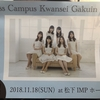 【必殺仕事人シリーズ】アイドルプロデューサーJAPANくんが本気で「ミス関学2018」のグランプリをあてにかかる!!