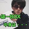 【ファン感】1万円の『すわほーBOX』開封!中身は・・・?