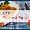 飛田和緒さんレシピ【大人のクリスマスチキン】皮パリパリのコツ