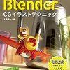 Blender本を書いたよ。