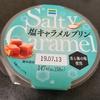 【ファミマスイーツ】塩キャラメルプリンを食べてみた!ビターテイストで大人の味わい!
