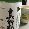 初ひとり酒は真野鶴で〜お酒に合うレシピは何?〜
