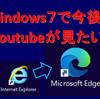【2020・Windows7】延命処置? 7でYoutubeが見れないならIEをやめて最新のEdgeをインストールしよう。