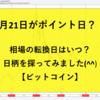 【6月21日がポイント日?!】相場の転換日を探ってみました(^^)