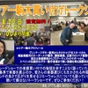 名古屋パルコ店 リペアマン 瀧口のブログ!VOL27