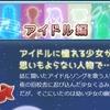 3DSに新たなアイドルゲーが登場!?「不思議な点つなぎ3D アイドル編」が配信決定!