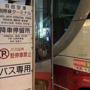 大手旅行代理店のHISから、最大1万1,975人分の個人情報流出!首都圏発の国内バスツアーを使ったことがある方は要注意です。